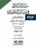 مسالك الأبصار في ممالك الأمصار المجلد السابع