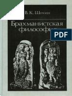 Brakhmanistskaja-Filosofija-v-k-shokhin-Moskva-1994-600dpi-Lossy.pdf
