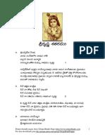 Srikrishna.pdf