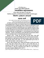 Shri Yogavasishtha 4 -  निर्वाण प्रकरण उत्तरार्ध