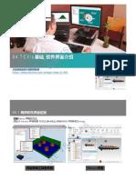 04 TCVis基础_软件界面介绍.pdf