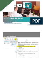 04 TCVis基础_软件界面介绍
