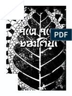 পত্রে পত্রে চঞ্চলিয়া .pdf
