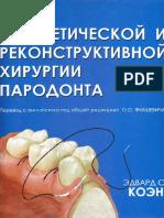 Э.Коэн - Атлас косметической и реконструктивной пародонтологической хирургии - 2011.pdf