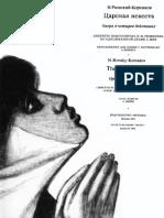 Царская Невеста.pdf