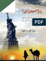 Doosra Khuda