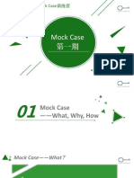 11.26Mock case第一期