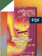 Moudoodi-Aur-Tafhimul-Quran must see