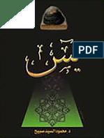يـس - محمود السيد صبيح