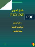 fuzzy logicمنطق الغموض.pdf