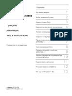 Iec61850 Ibs Startup Ru