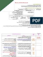 إجابتي على ديداكتيك النشاط العلمي ـ شتنبر 2012 (2)