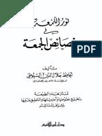 جلال الدين السيوطي - نور اللمعة في خصائص الجمعة