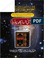 Introduction of Quranic Encyclopedia