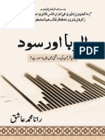 Al Riba and Interest, Written by Muhammad Shafi Agha, Translated by Rana Muhammad Ashiq