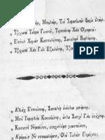 Karamanli Turkish in Greek Alphabet