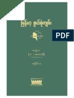 Myanmar Encyclopedia 8B