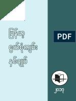 Myanmar Encyclopedia 2017