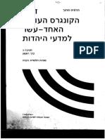 מקבילות המשנה והתוספתא.pdf