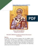 Πρωτοπρ. Θεόδωρος Ζήσης-Είναι Οι Αρμένιοι Ορθόδοξοι;