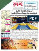 Yadanarpon Daily 27-11-2018