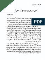 کتب خانہ مخدوم اسلام آباد کے بعض مخطوطات .عارف نوشاھی