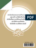 67_dhama_57_11.pdf
