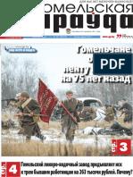 GP_Nov-27_N137