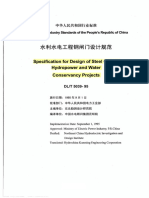 DLT 5039-95 Specification for Design of Steel Gate in Hydropower and Water Conservancy Projects
