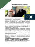 Η Κορυφαία Ανθρωπολόγος Jane Goodall Έρχεται Στην Ελλάδα Για Τρεις Διαλέξεις