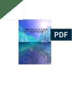 羅克汀-現象學縱向研究_sc.pdf