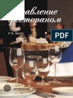 Милл Р.К. - Управление рестораном (Зарубежный учебник) - 2009.pdf