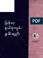 Myanmar Encyclopedia 1988