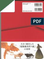 Satoshi Kamiya - World of Super Complex Origami