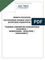 07_TEXNIKOS_EFARMOGON_PLHROFORIKHS(1).pdf