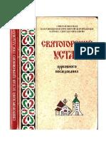 Svyatogorskiy ustav