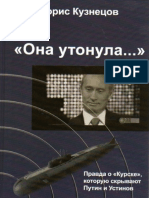 Kuznetsov Ona Utonula Pravda o Kurske 2013