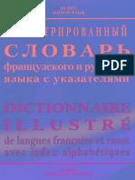 Dictionnaire Illustre 39 de Langue Francaise Et r
