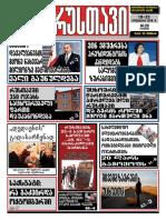 """გაზეთი """"რუსთავი"""", 19-25 თებერვალი"""