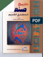 تاريخ صنعاء الحضاري القديم
