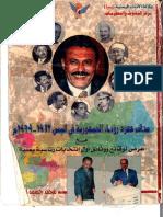 معالم عهود رؤساء الجمهوريه في اليمن
