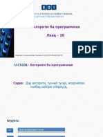 Lecture -10