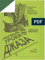 1merks_e_pervye_uroki_dzhaza.pdf
