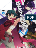 Hataraku vol 0.pdf