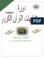 001 مقدمات السور.pdf.pdf