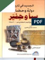 الجدييد في تاريخ دولة وحضارة سباء وحمير المجلد الثاني