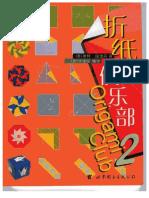 Origami Club 2