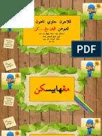 IMBUHAN AKHIRAN  مغ-كن HAFIZAH (2).pdf