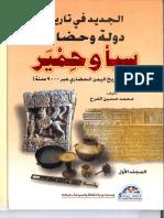 الجديد في تاريخ دولة وحضارة سباء وحمير المجلد الاول
