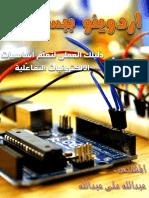 Simply Arduino.pdf